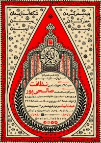 هفتمین سوگواره عاشورایی پوستر هیأت-محمد حسین کاظمی-بخش اصلی -پوسترهای محرم