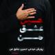 سوگواره پنجم-پوستر 1-رامین صالحی -پوستر عاشورایی