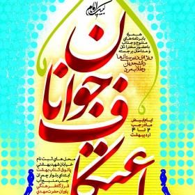 سوگواره پنجم-پوستر 12-ناصر خصاف-پوستر اطلاع رسانی سایر مجالس هیأت