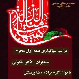 سوگواره چهارم-پوستر 4-حسین درزی-پوستر اطلاع رسانی هیأت