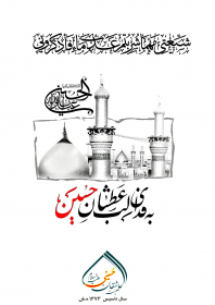 هشتمین سوگواره عاشورایی پوستر هیات-جواد غدیری-جنبی-پوستر شیعی