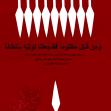 سوگواره پنجم-پوستر 2-فرزانه شجاعی علی ابادی-پوستر عاشورایی