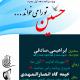 سوگواره چهارم-پوستر 21-محمد هاشم پور-پوستر اطلاع رسانی هیأت