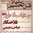 سوگواره دوم-پوستر 6-علی صالحی زیارانی-پوستر اطلاع رسانی هیأت