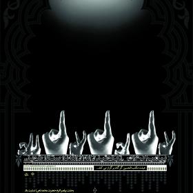 سوگواره چهارم-پوستر 48-محدثه عامری-پوستر اطلاع رسانی سایر مجالس هیأت
