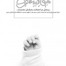 سوگواره چهارم-پوستر 1-امین میرزاخانی-پوستر اطلاع رسانی هیأت جلسه هفتگی