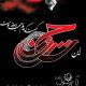 سوگواره اول-پوستر 9-حمزه احمدی-پوستر هیأت