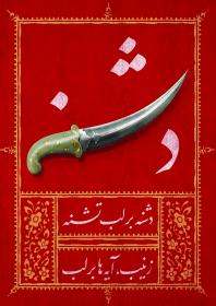 نهمین سوگواره عاشورایی پوستر هیأت-ایمان مانده گاری-بخش اصلی-تبلیغ در فضای شهری