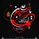 سوگواره پنجم-پوستر 4-رسول احمدی-پوستر عاشورایی