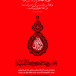 سوگواره پنجم-پوستر 37-محمدرضا ایزدی-پوستر های اطلاع رسانی محرم