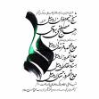 سوگواره پنجم-پوستر 8-محمد اردلانی-پوستر اطلاع رسانی سایر مجالس هیأت