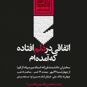 سوگواره چهارم-پوستر 13-امین احمدی-پوستر اطلاع رسانی هیأت