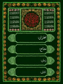 سوگواره پنجم-پوستر 4-یوسف قنبری طامه-پوستر های اطلاع رسانی محرم