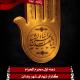 سوگواره دوم-پوستر 5-محمد اسماعیلی رنانی-پوستر اطلاع رسانی هیأت