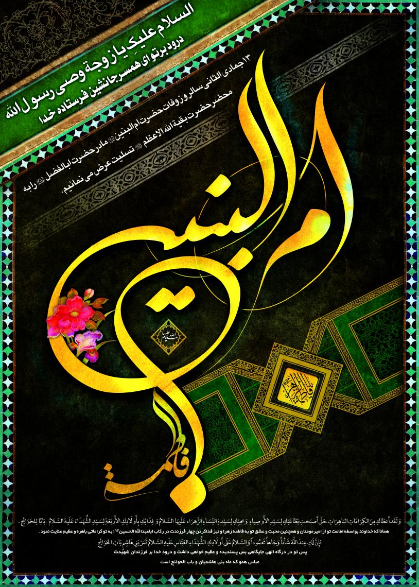 سوگواره دوم-پوستر 11-روضة الزهراس-پوستر اطلاع رسانی هیأت