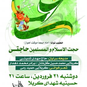 فراخوان ششمین سوگواره عاشورایی پوستر هیأت-مجتبی پورمحمود-بخش اصلی -پوسترهای اطلاع رسانی سایر مجالس هیأت