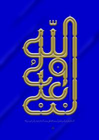 هشتمین سوگواره عاشورایی پوستر هیات-محمد اهوز-جنبی-پوستر شیعی