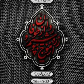 سوگواره دوم-پوستر 1-محمدرضا  چیت ساز-پوستر اطلاع رسانی هیأت