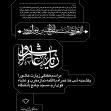 سوگواره پنجم-پوستر 46-محمدرضا ایزدی-پوستر اطلاع رسانی هیأتجلسه هفتگی