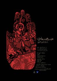 سوگواره اول-پوستر 1-مهدی شمس-پوستر هیأت