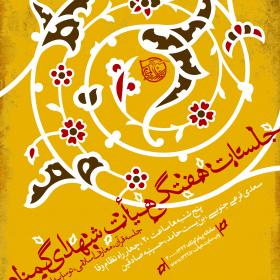 فراخوان ششمین سوگواره عاشورایی پوستر هیأت-رضا آسایی-بخش اصلی -پوسترهای اطلاع رسانی جلسات هفتگی هیأت