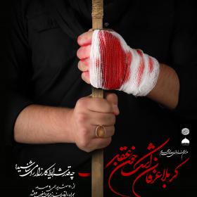 فراخوان ششمین سوگواره عاشورایی پوستر هیأت-امید نائینی-بخش اصلی -پوسترهای محرم