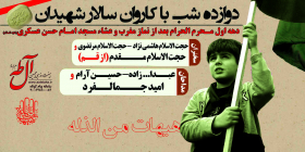 سوگواره دوم-پوستر 24-سعید یوسفی-پوستر اطلاع رسانی هیأت
