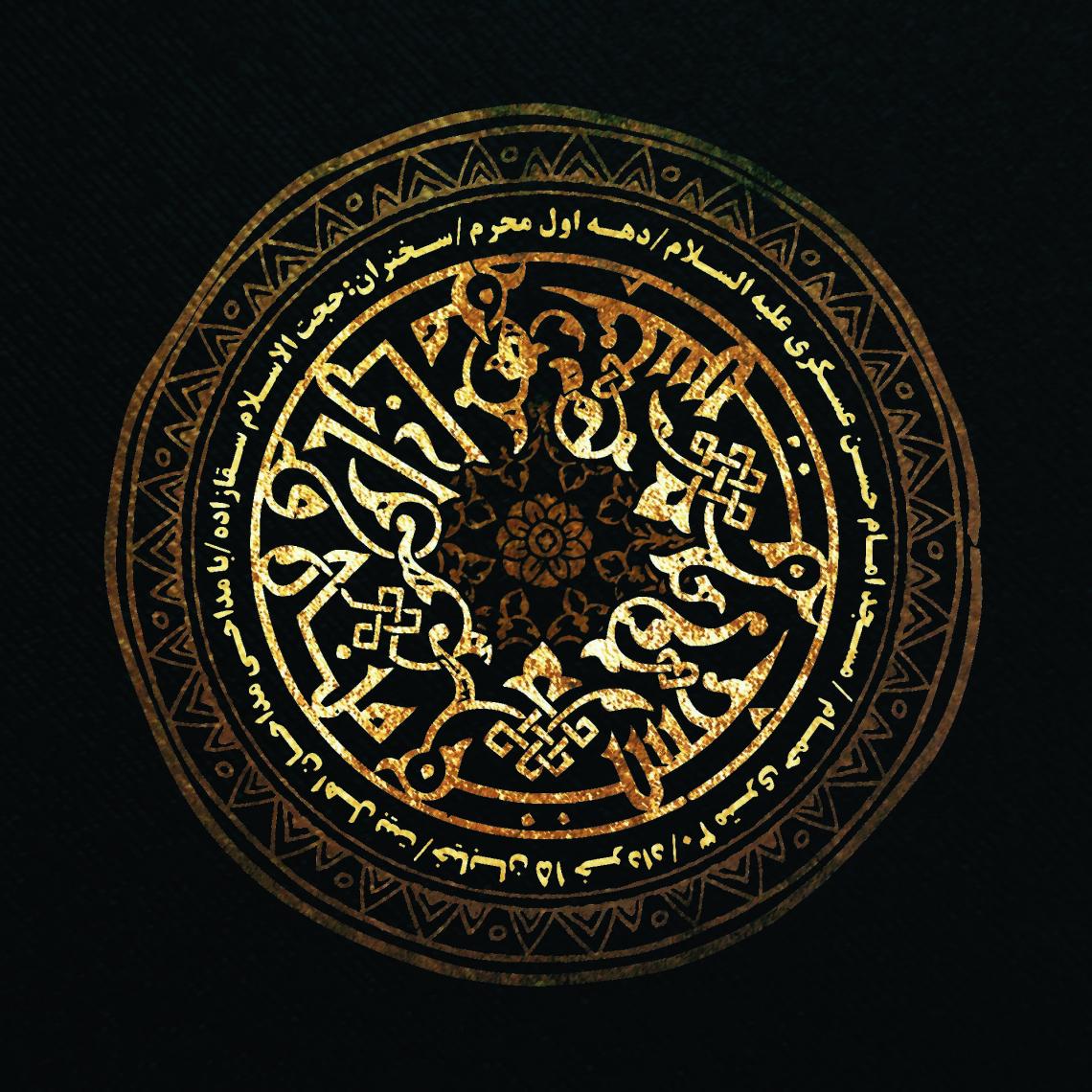 سوگواره چهارم-پوستر 6-احمد غفاری-پوستر اطلاع رسانی هیأت