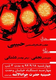 سوگواره چهارم-پوستر 2-مسلم رشیدی طاشکوئی-پوستر اطلاع رسانی سایر مجالس هیأت