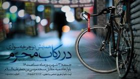 فراخوان ششمین سوگواره عاشورایی پوستر هیأت-حامد سلطانی-بخش اصلی -پوسترهای محرم
