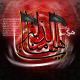 سوگواره پنجم-پوستر 3-حسین بتوئی-پوستر عاشورایی