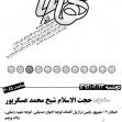 سوگواره دوم-پوستر 36-جواد غدیری-پوستر اطلاع رسانی سایر مجالس هیأت