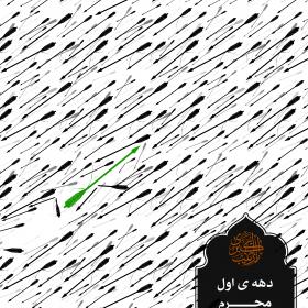 فراخوان ششمین سوگواره عاشورایی پوستر هیأت-علی جزینی-بخش اصلی -پوسترهای محرم