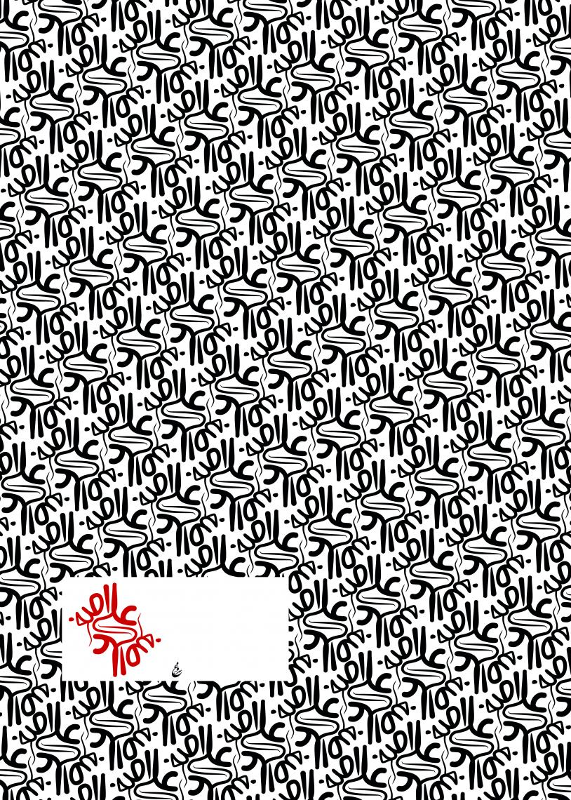 سوگواره اول-پوستر 3-محمد غمزه-پوستر هیأت