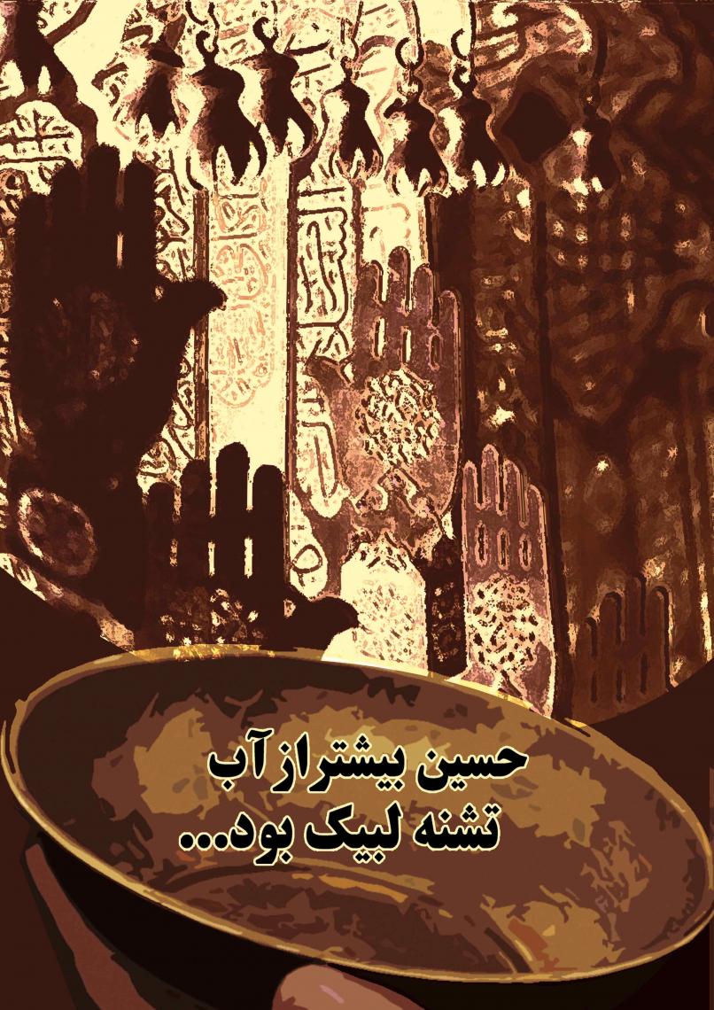سوگواره دوم-پوستر 4-پریا چقامیرزایی-پوستر عاشورایی