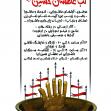 سوگواره چهارم-پوستر 4-محمد لشکربلوکی-پوستر اطلاع رسانی هیأت