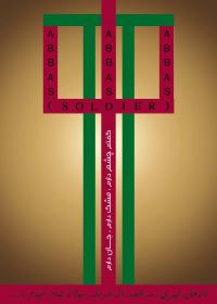 سوگواره سوم-پوستر 70-سید محمد جواد ضمیری هدایت زاده-پوستر عاشورایی