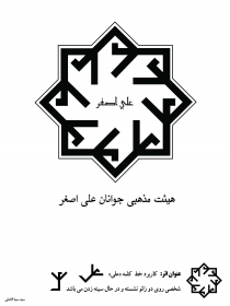 سوگواره پنجم-پوستر 2-سید سینا فاضلی-پوستر عاشورایی