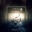 هفتمین سوگواره عاشورایی پوستر هیأت-حسین براتی-بخش جنبی-پوسترهای عاشورایی