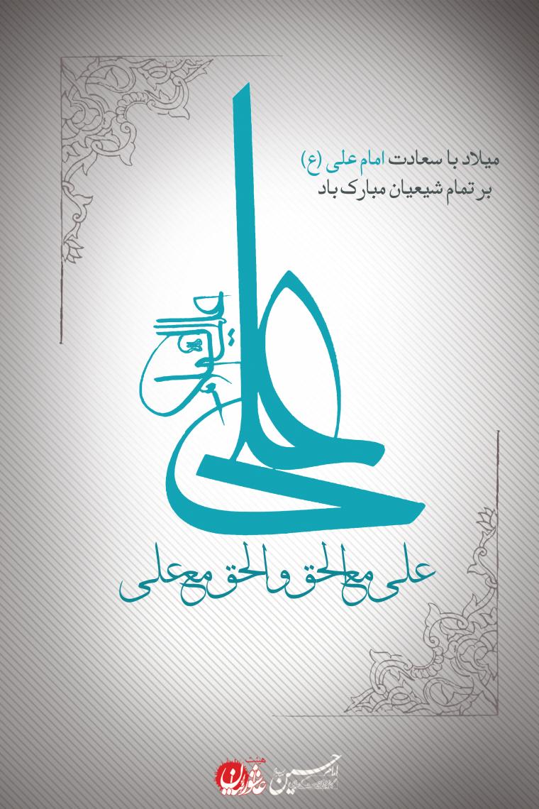 سوگواره دوم-پوستر 6-سید حواد هاشمی-پوستر عاشورایی