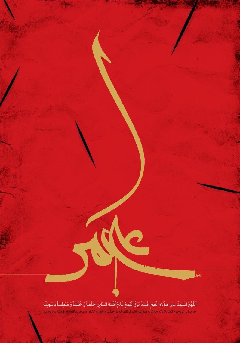 سوگواره سوم-پوستر 3-محمد اهوز-پوستر عاشورایی