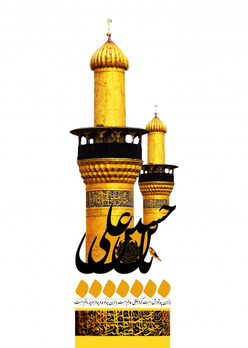 سوگواره دوم-پوستر 6-داود رحیمی-پوستر عاشورایی
