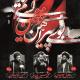 سوگواره پنجم-پوستر 1-علیرضا محمدی-پوستر های اطلاع رسانی محرم