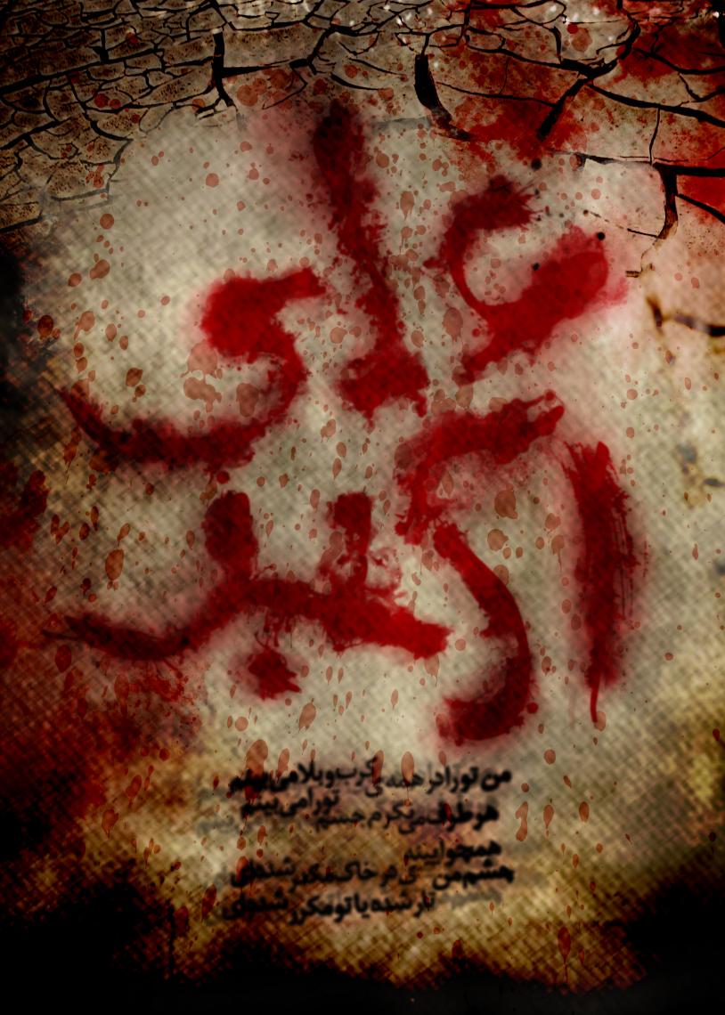 سوگواره دوم-پوستر 1-علی غیاث آبادی-پوستر عاشورایی