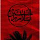 سوگواره دوم-پوستر 1-حسین حیدری-پوستر عاشورایی