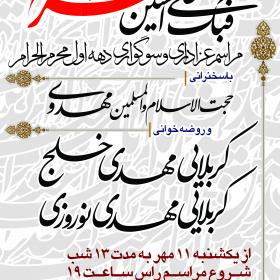 سوگواره پنجم-پوستر 13-میلاد غضنفری-پوستر های اطلاع رسانی محرم
