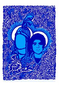 سوگواره پنجم-پوستر 7-نصیر بشیری-پوستر عاشورایی