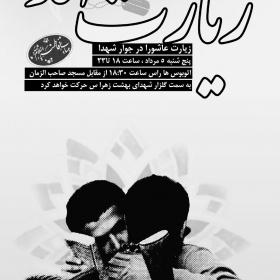 سوگواره چهارم-پوستر 12-بهرام شاه محمدی-پوستر اطلاع رسانی سایر مجالس هیأت