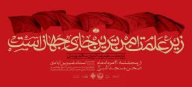 نهمین سوگواره عاشورایی پوستر هیأت-محمد رازقی-بخش اصلی -پوستر اعلان هیأت