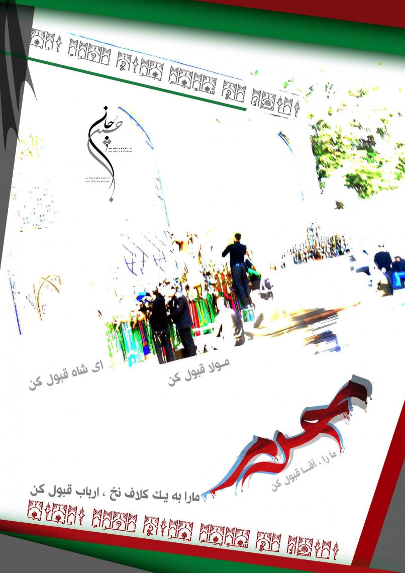 سوگواره چهارم-پوستر 73-سید محمد جواد ضمیری هدایت زاده-پوستر عاشورایی